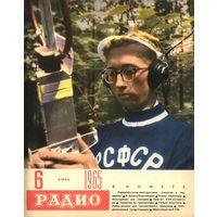 "Журнал ""Радио"" #6 за 1965 г."
