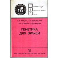Генетика для врача.- Е.Т. Лильин и др.- М.:Медицина.- 1990.- 256 с.
