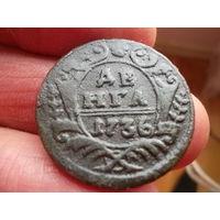 Деньга 1736 год