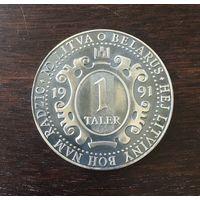Талер с Погоней , латунь , состаренная под серебро с патиной 38,1 мм, 23гр