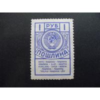 СССР. Пошлина 1 руб 80-ых фискальная марка (непочтовая марка)