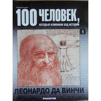 DE AGOSTINI 100 человек которые изменили ход истории 1-ЛЕОНАРДО ДО ВИНЧИ