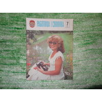 Журнал Работнiца i сялянка , 1981 год .