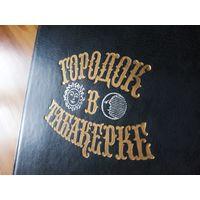 Городок в табакерке. Сказки русских писателей