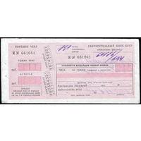 Чек Сберегательного банка БССР, 1991(92) год