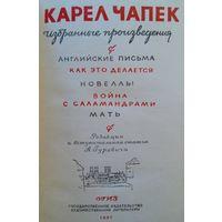 1947 г изд. ИЗБРАННЫЕ ПРОИЗВЕДЕНИЯ Карел Чапек