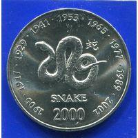 Сомали 10 шиллингов 2000 , Год Змеи , UNC
