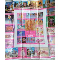 Вкладыш Барби 90-х