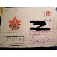 ХМК Россия 1992 Почта Берлин Воин Освободитель