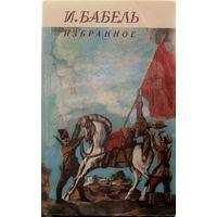 Исаак Бабель. Конармия. Одесские рассказы. Рассказы бонус к платному лоту! (покупаете один лот + забираете этот лот даром)