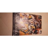 Распрадажа. Марк Шагал.Альбом