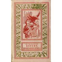 """Куплю книгу: Рыбаков А. - """"Кортик. Бронзовая птица"""" издательства """"Детгиз"""" (внешний вид книги на фото)"""