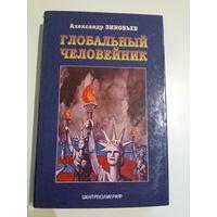 Зиновьев А.А. Глобальный человейник.