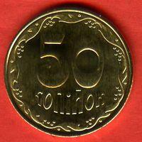 50 копеек 2014 UNC