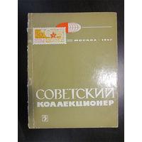 Советский Коллекционер #5