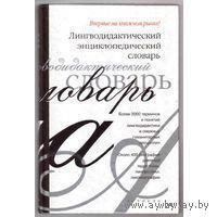 Лингводидактический энциклопедический словарь.