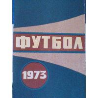 1973 год календарь-справочник МИНСК-73-ФУТБОЛ