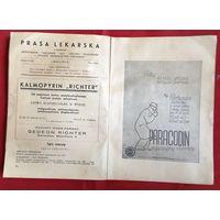 Prasa lekarska 1939 год много рекламы