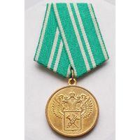 Медаль За службу в таможне II степень (15 лет) ЖЕЛТЫЙ МЕТАЛЛ