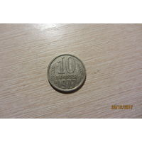 10 копеек СССР 1977 год