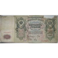 Российская Империя 500 рублей 1912 г.