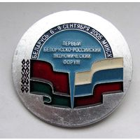 2005 г. 1-ый белорусско-российский экономический форум. г. Минск