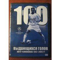 DVD диск. Футбол. 100 выдающихся голов Лиги Чемпионов 1992-2005 гг.