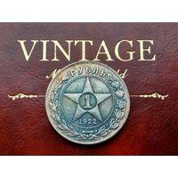 Монета РСФСР, 1 рубль 1922. #2
