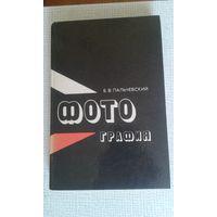 Книга Фотография 5 руб