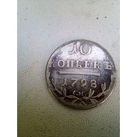 10 копеек 1798 с рубля