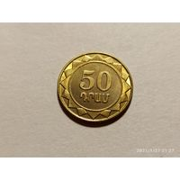 Армения 50 драмов 2003