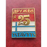 Значек Советско-Финская Дружба,много лотов в продаже!!!