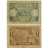 Югославия. 25 пара (образца 1921 года, P13)