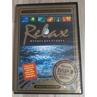 MP3 Relax (Музыка для отдыха)
