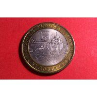 10 рублей 2012 СПМД. Белозерск.