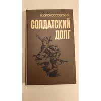 К.К. Рокоссовский - Солдатский долг