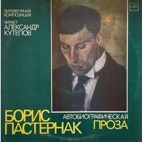 Борис Пастернак. Автобиографическая проза, LP 1985