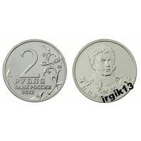 2 рубля 2012 года Раевский мешковая