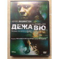 DVD ДЕЖА ВЮ (ЛИЦЕНЗИЯ)