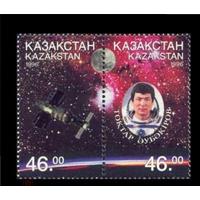 Казахстан 1996,  Космос. Токтар Аубакиров. Портрет космонавта. Космическая станция МИР, 2 марки **