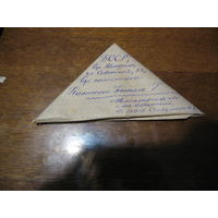 Солдатское письмо-треугольник