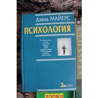 Дэвид Майерс: Психология 2-е издание