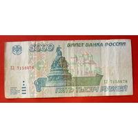 5000 рублей 1995 года ГЛ 7158678.