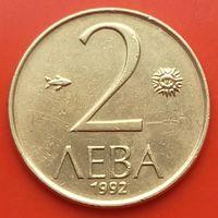 2 лева 1992 БОЛГАРИЯ
