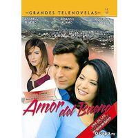 Любовь прекрасна / Amor del Bueno (Перу-Венесуэла, 2004) Все 120 серий. Скриншоты внутри.