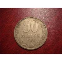 50 копеек 1981 года СССР