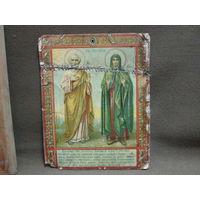 Икона Праздник свв.Богоотец Иоакема и Анны 9 сентября Тропарь.С Благословением и Житием святых Иоакима и Анны 1902 г.