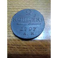 2 копейки 1797 г АМ