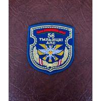 ШЕВРОН 56 ТИЛЬЗИТСКИЙ ОТДЕЛЬНЫЙ ПОЛК СВЯЗИ