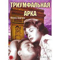Триумфальная арка / Arch of Triumph (Ингрид Бергман) DVD9